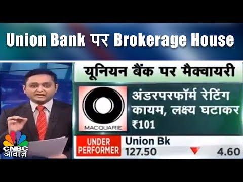Union Bank पर Brokerage House | Market Countdown | CNBC Awaaz