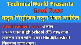 #ভাল_খবৰ_আহিল #advertisement #Highschool_teacher_post #Scienceteacher Assameselanguage teacher