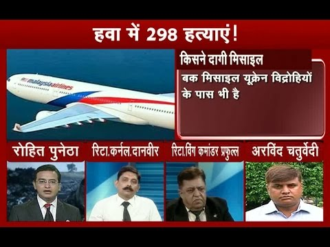 Malaysia Airlines Flight MH17 Debris can reveal the truth behind the crash: Experts