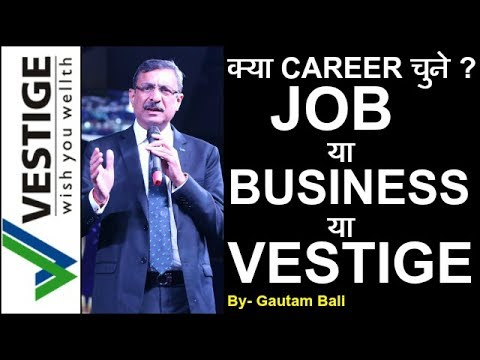 Job Or Business Or Vestige   कौनसा career चुने   By Gautam B