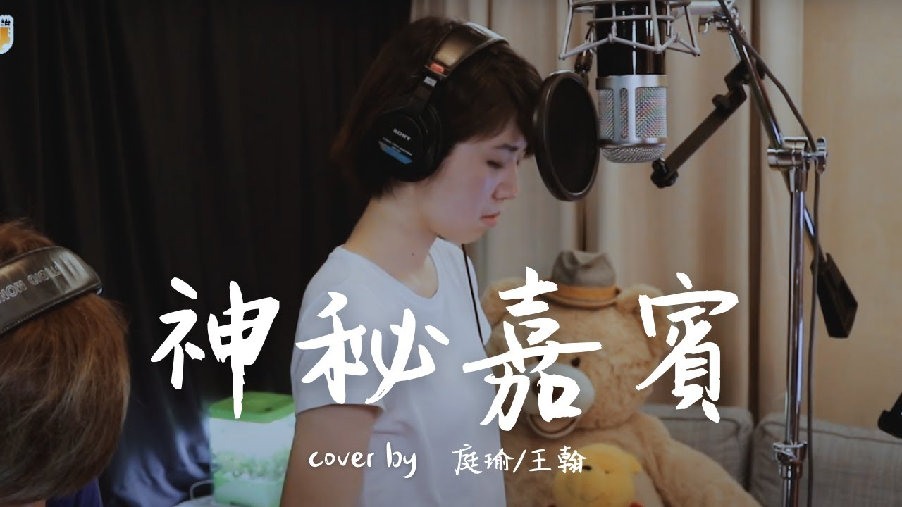 庭瑜 - 林宥嘉【神秘嘉賓】| cover by 海馬音樂 - YouTube