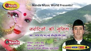 Sarotiyo ki Sunita   Uttarakhandi song   Manoj Gour Mannu Bhai & Meena Rana   Garhwali song