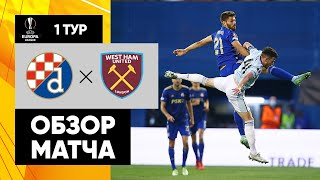 Динамо Загреб  0-2  Вест Хэм видео