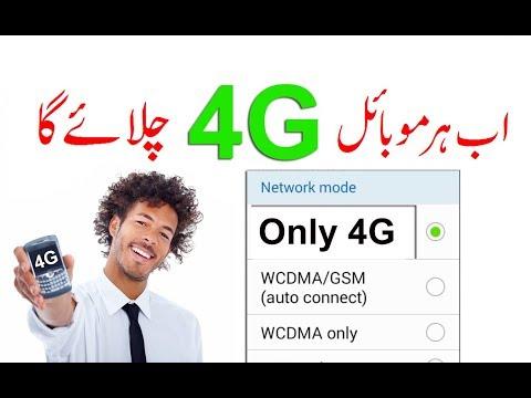 4G Network Mode Settings for Samsung Galaxy A5 A7 A8 A9 J1 J2 J3 J5