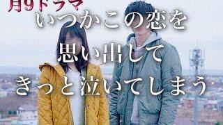 月9ドラマ「いつかこの恋を思い出してきっと泣いてしまう」 ↓チャンネル...