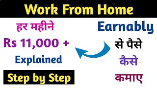How to Earn Money From Earnably | Part Time Income Jobs | घर बैठे पैसे कमाओ | Work From Home