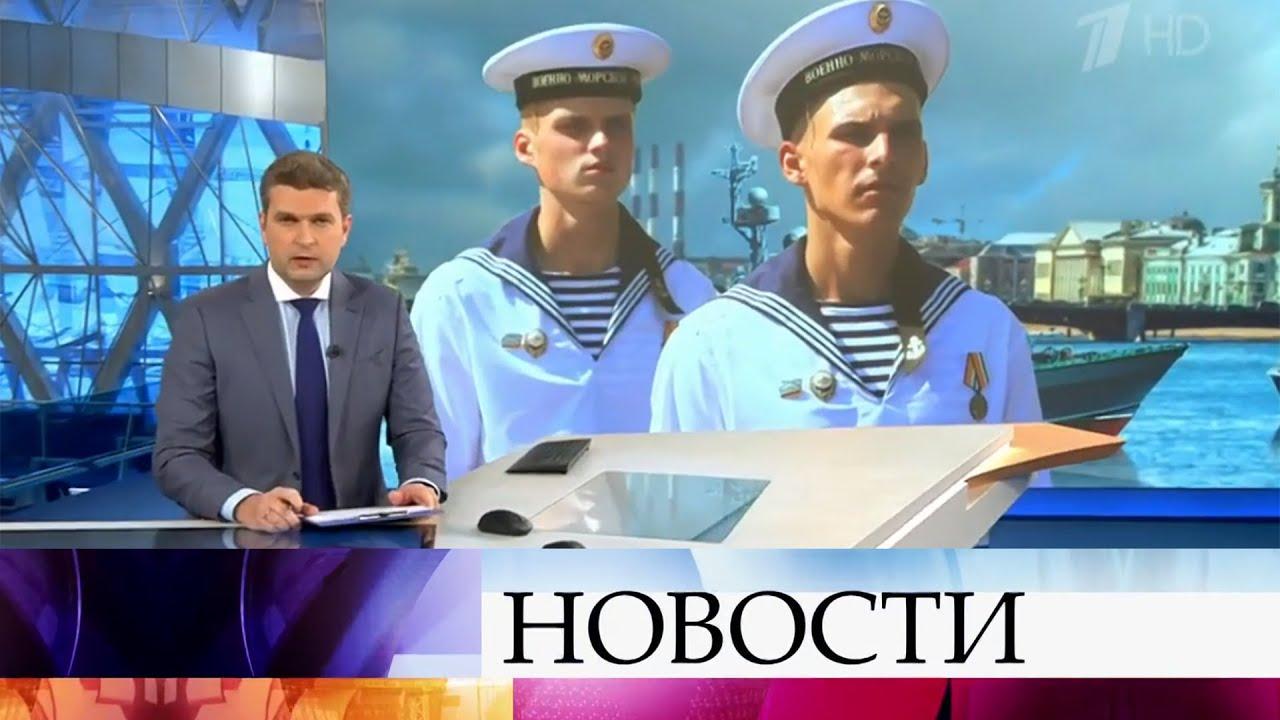 Выпуск новостей в 18:00 от 20.05.2020