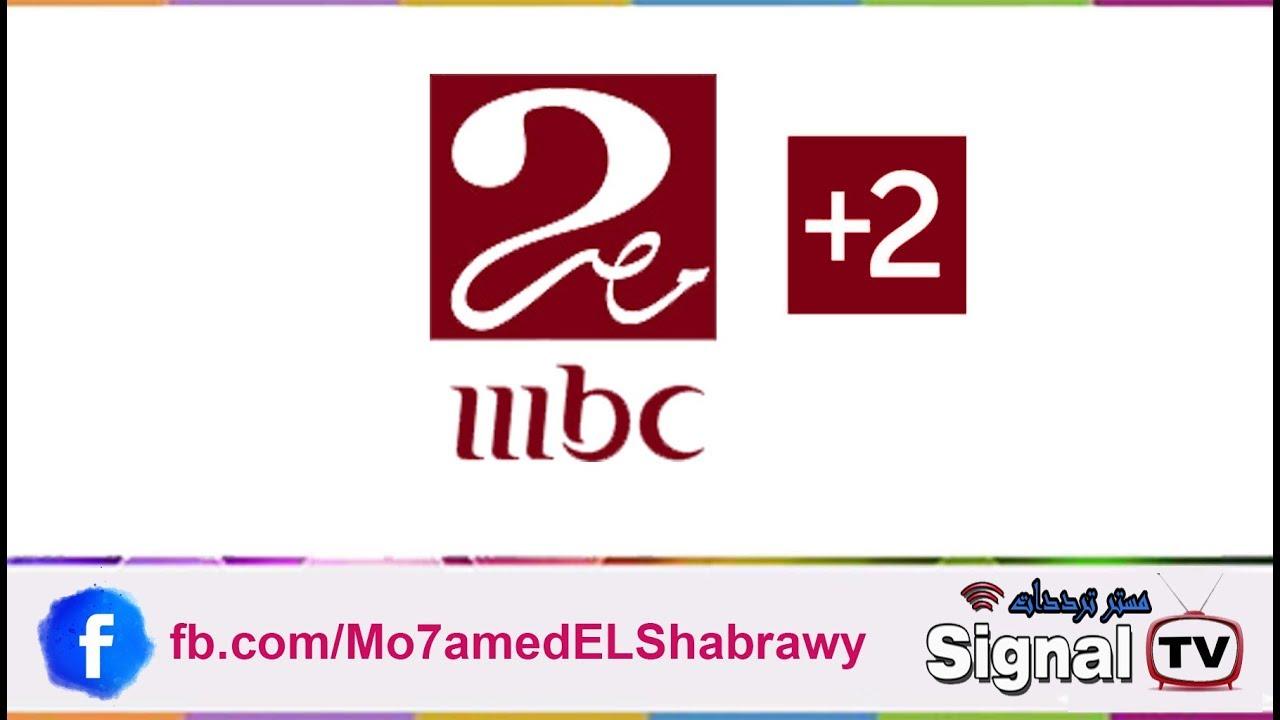 حصريا تردد قناة إم بي سي مصر تو Mbc Masr 2 الجديد علي النايل سات 2018