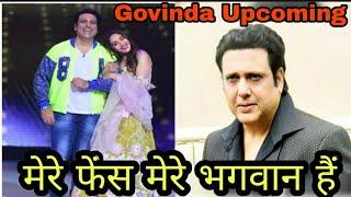 गोविंदा ने कहा मेरे फैंस मेरे भगवान हैं | Govinda Upcoming Movies | जल्द करेंगे बड़े पर्दे पर वापसी