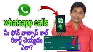 how to record WhatsApp call in Telugu|| call record in WhatsApp telugu|| screenshot 3