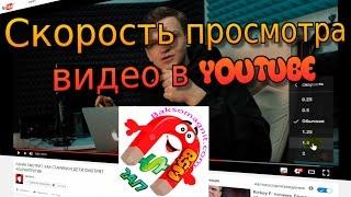 Скорость просмотра видео в Ютуб