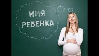 Сильные мужские имена: Как назвать сына