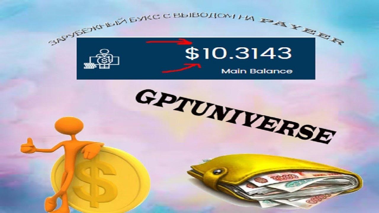 Заработок на Автопилоте без Приглашений|Заработок на GPTUniverse Без вложений Лучший зарубежный букс