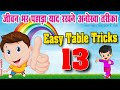 Table Tricks -13, table 13,  Multiplication Table tricks/ jaytech & fun