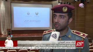 الخدمات الذكية والمبتكرة التي أطلقتها شرطة ابوظبي ؟