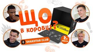 Что в коробке? Второй выпуск – уже в Shakhtar Club! | Анонс видео