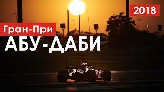 Финал сезона в Абу-Даби | Формула 1 | Формула 2 | GP3 | 2018