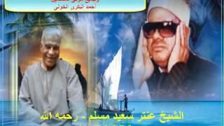 الشيخ / عنتر سعيد مسلم $ سورة النمل (15-44) أبوشندى -الحامول - كفرالشيخ عام 1998م