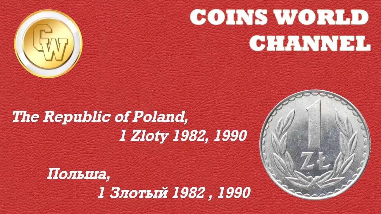 Стоимость польской монеты 1 злотый 1990 года годовые выпуски монет