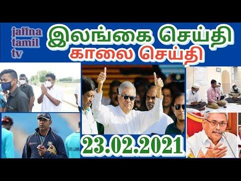Jaffna tamil tv news today 23.02.2021***