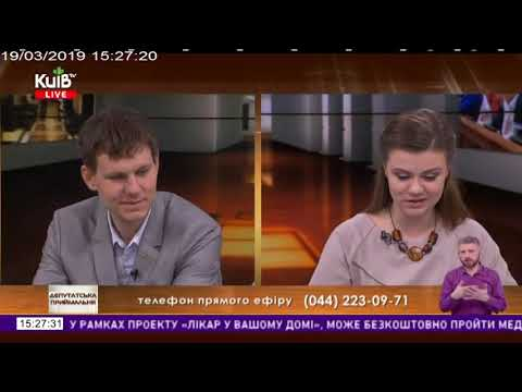 Телеканал Київ: 19.03.19 Депутатська приймальня 15.10