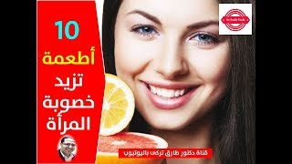 10 أطعمة تساعد في زيادة الخصوبة عند المرأة | أغذية تزيد الخصوبة عند السيدات