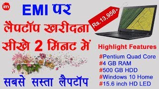 How to Buy Laptop on EMI in Hindi | By Ishan
