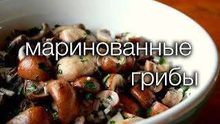 маринованные грибы #Рецепты SMARTKoK