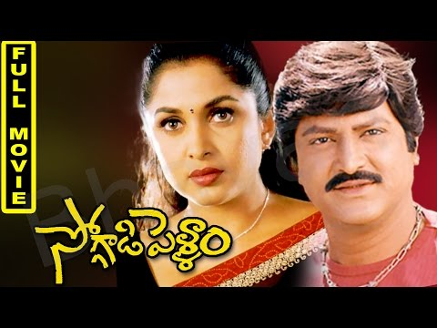 Soggadi Pellam Telugu Full Movie    Mohan Babu, Ramya Krishnan, Monica Bedi,