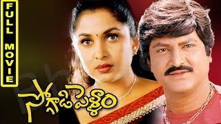Soggadi Pellam Telugu Full Movie || Mohan Babu, Ramya Krishnan, Monica Bedi,