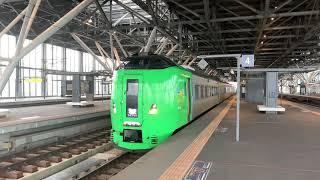 789系0番台 札幌行き 特急ライラック24号 旭川駅発車 電笛入り