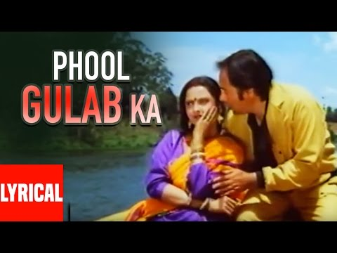 Phool Gulab Ka Lyrical Video | Biwi Ho To Aisi | Rekha, Farooq Shaikh