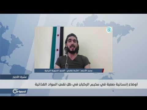 المجلس المحلي في مخيم الركبان يناشد الأمم المتحدة لإغاثة المدنيين - سوريا  - 10:52-2019 / 7 / 13