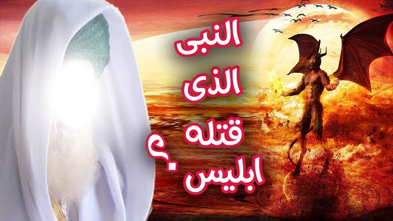 من هو النبي الذي قتله ابليس؟ وماذا كانت معجزة هذا النبي | فمن هو؟وما قصته؟