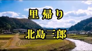 「里帰り」 北島三郎 <峰>