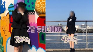 [DIET] 2개월 동안 30KG 감량 다이어트 후기/…