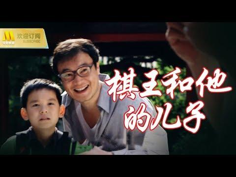 【1080P Full Movie】《棋王和他的儿子》/ The I-go King And His Son 中国电影金鸡奖最佳数字电影 影帝王景春成名前旧作( 孙松/王成阳/王景春/孟海燕)