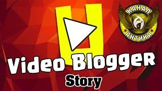 Video Blogger Story ⚫ КАК ЗАРАБОТАТЬ НА YOUTUBE
