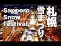 Sapporo Snow Festivalさっぽろ雪まつり (北海道・札幌市)札幌観光 大通り公園&す…