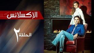 L'Excellence 2014 | الإكسلانس - Episode 2 - الحلقة الثانية