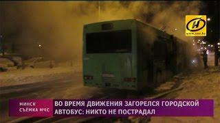 Городской автобус загорелся во время движения в Минске