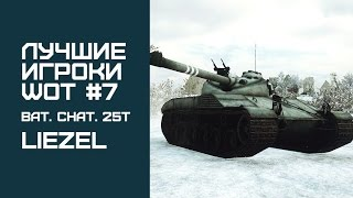 Лучшие игроки World of Tanks #7 - Bat.-Chat. 25 t (Liezel)
