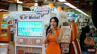 วิธีการเติมเงินตู้บุญเติม และใช้แอป Be Wallet สแกน QR CODE ซื้อน้ำ