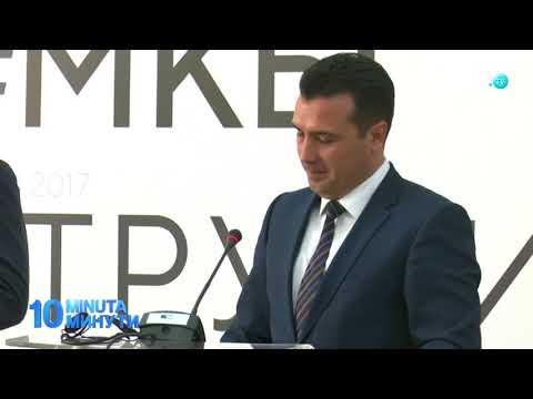 """""""10 минути"""" - Меѓувладина седница на Македонија и Бугарија"""