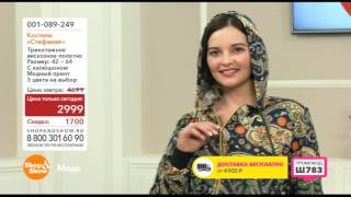 Shop & Show (Мода). 001089249 Костюм Стефания
