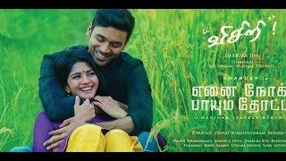 Visiri - Video Single    Enai Noki Paayum Thota   Dhanush   Megha Akash   Tamil Movie   Updates
