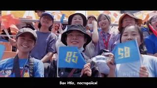 [RUS SUB] Ван Ибо. Ещё одна сторона жизни. Документальный фильм. Часть 2.