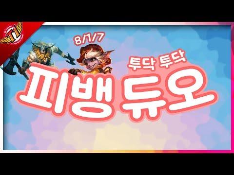 Let's go qurrel duo! Peanut &  Bang duo [Game full]