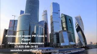 видео Жилищный кодекс РФ Глава 8. Социальный наем жилого помещения