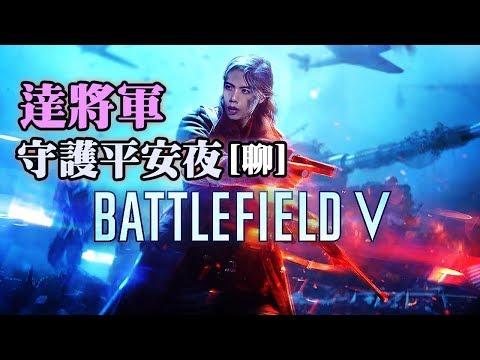 2018-12-24 FIFA 19, Battlefield V 平安夜特別節目 聊 thumbnail